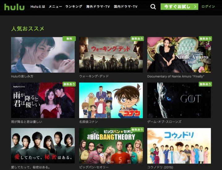 Huluをテレビの大画面で視聴する方法 | 対応機器をまとめて紹介 ...