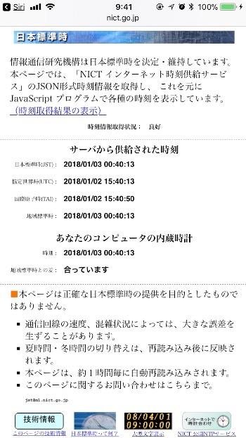 iphone_time_Failure-1