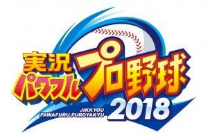 jikkyou-pawafuru-puroyakyu-2018-2018-04-26