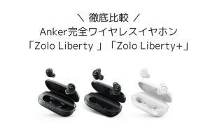 \ 徹底比較 / Anker完全ワイヤレスイヤホン 「Zolo Liberty 」「Zolo Liberty+」