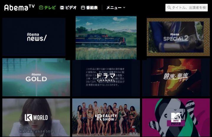 「アベマtv 画面」の画像検索結果
