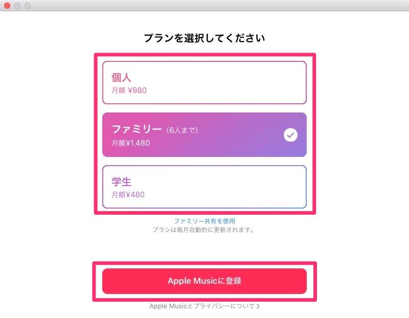 プランを選択し、「Apple Musicに登録」をクリック