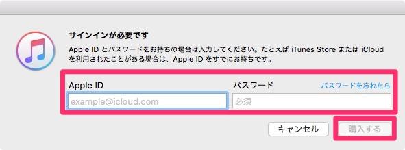 「Apple ID」 と「パスワード」を入力し、「購入する」をクリック