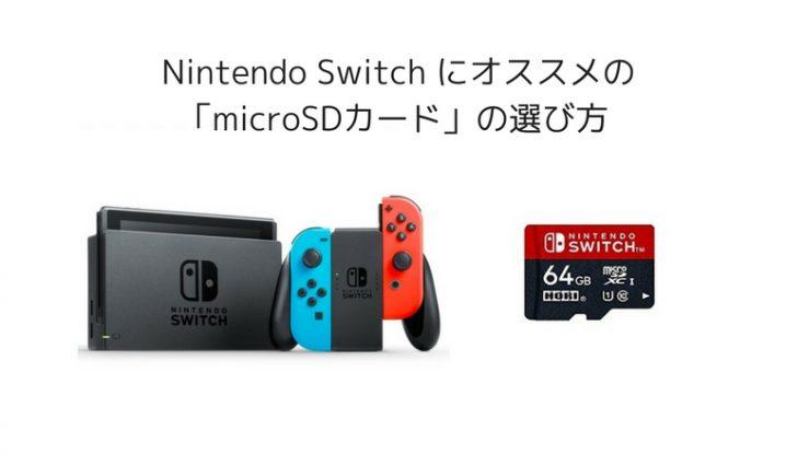 Nintendo Switch にオススメの「microSDカード」の選び方