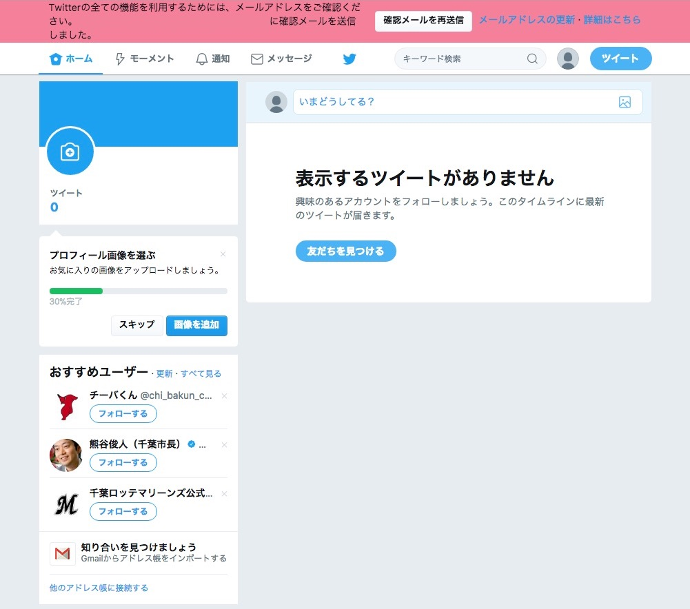 Twitter-signup-11