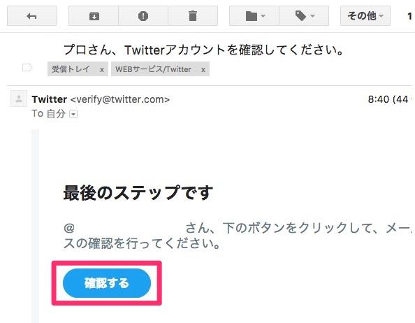 メール本文の「確認する」をクリック