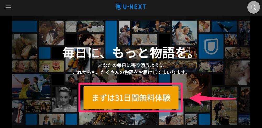 U-NEXT-signup-1