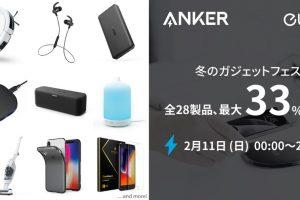 anker-festival