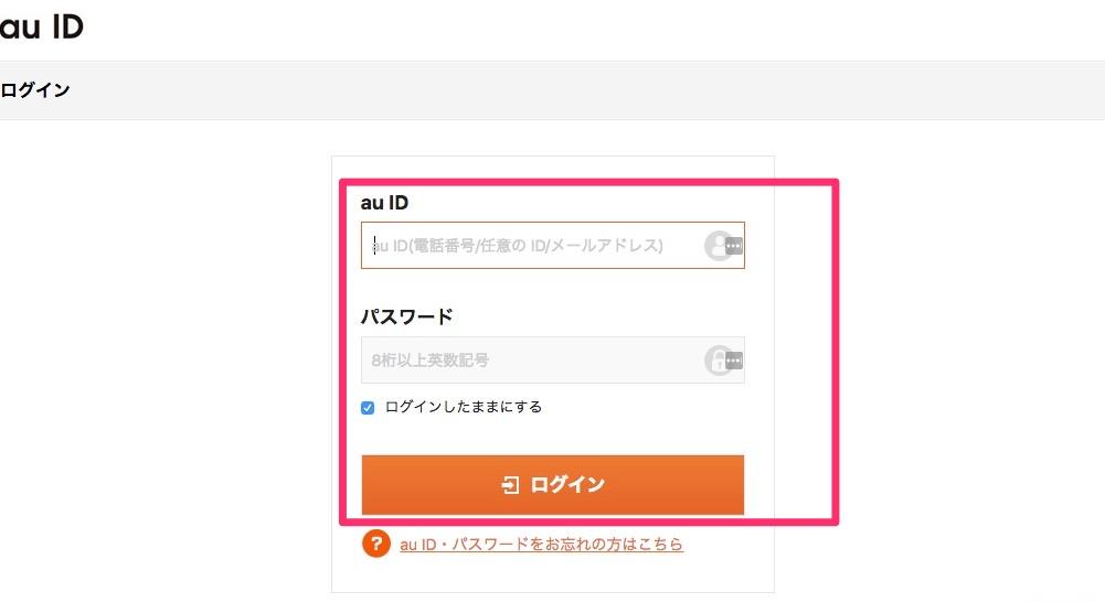 SIMロック解除のページを開き、「au ID」「パスワード」を入力しログイン