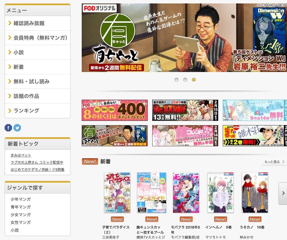 fod-manga
