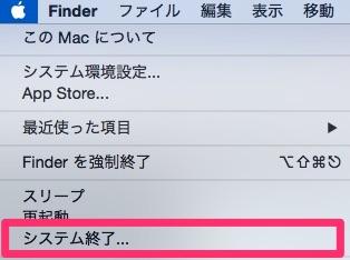 Macをシステム終了する