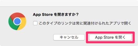 「App Store を開く」をクリック