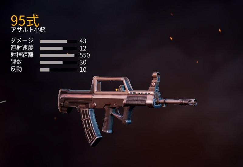 アサルト小銃「95式」