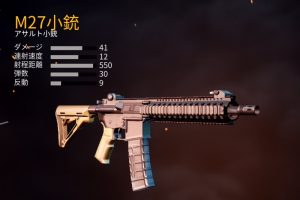 knives-out-weapon-m27