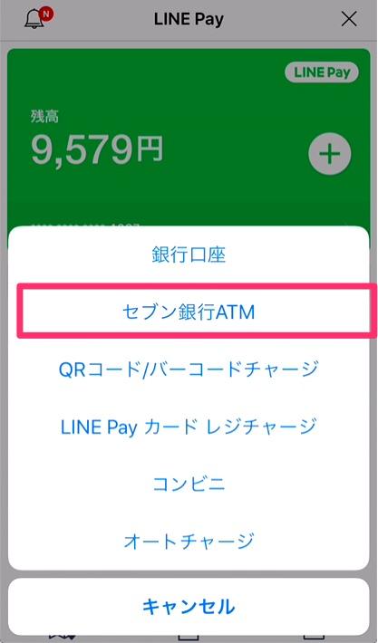 2.「セブン銀行ATM」をタップし、画面の指示に従い手続きします。
