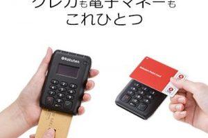 rakuten-card-nfc-reader-elan