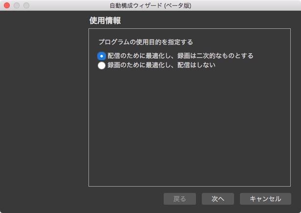 obs-studio-mac-7