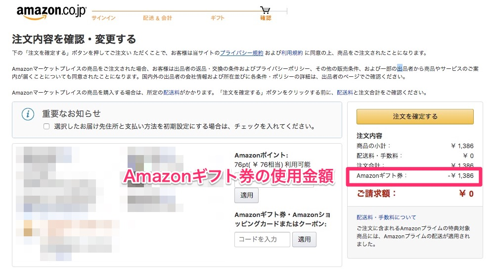 Amazon-gift-convenience_store-use-3