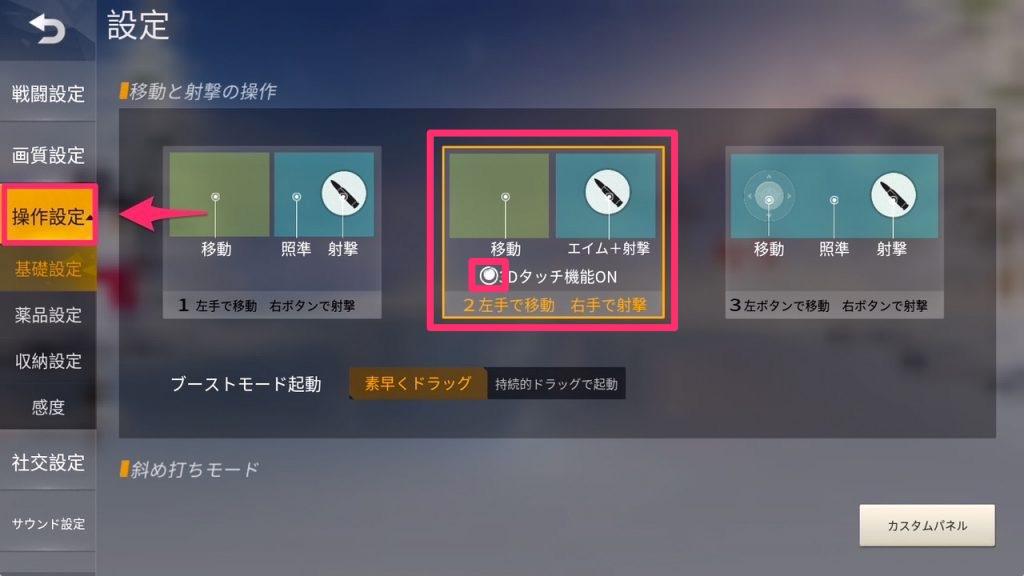 操作設定 > 基礎設定 > 3番を選び、3DタッチON