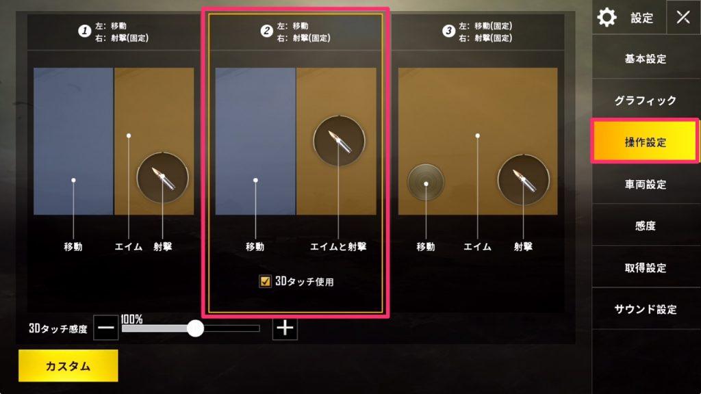 操作設定 > ②を選択し > 「3Dタッチ使用」にチェック
