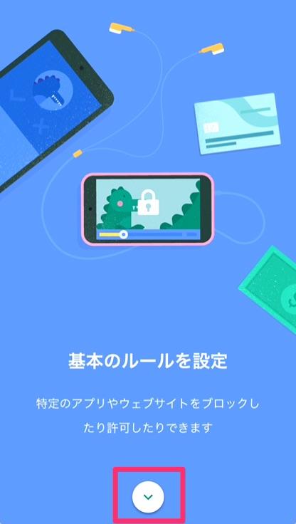 画面下中央の「ボタン」をタップ