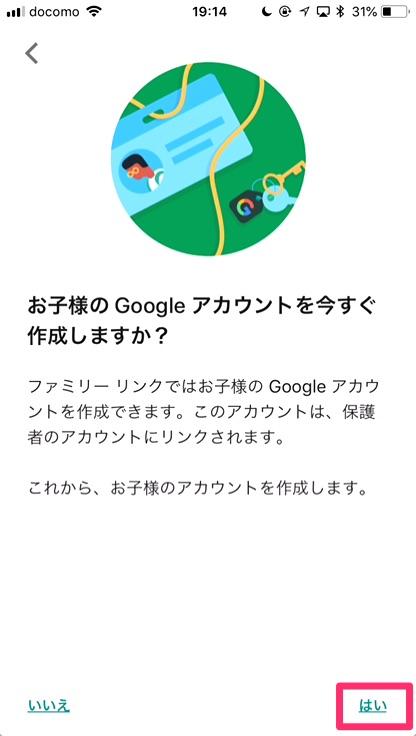 子供用のGoogleアカウント作成で「はい」をタップします。