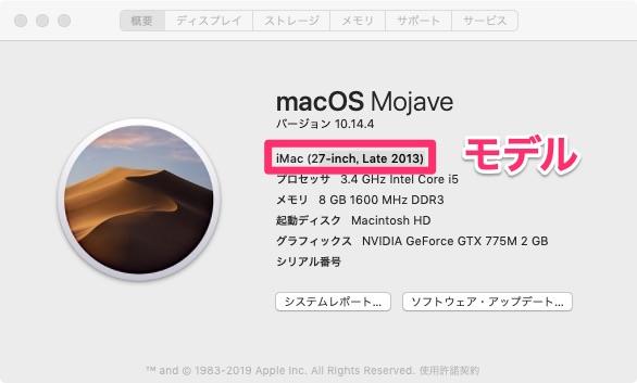 2.「この Mac について」では、Mac の概要情報として、名前とオペレーティングシステムのバージョン、モデル名、シリアル番号などが表示されます。
