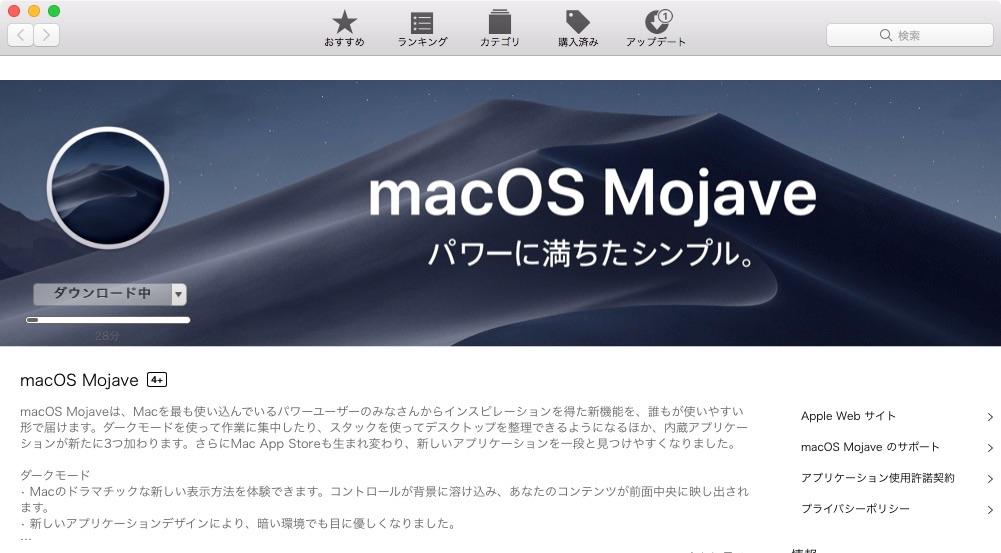 macOS Mojave ダウンロード中