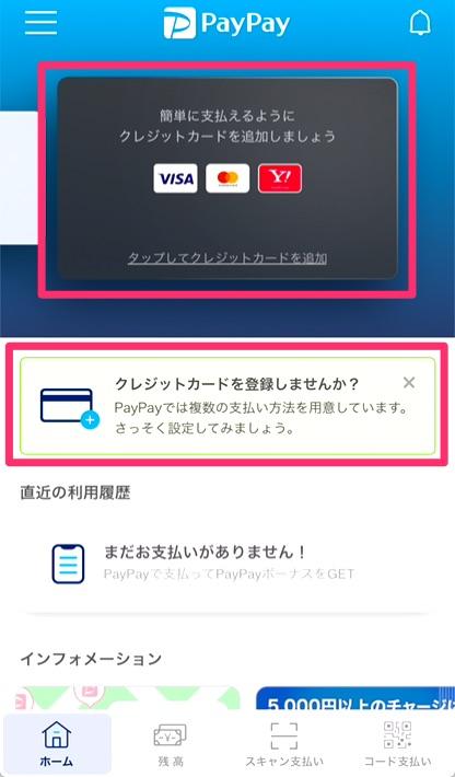 「クレジットカードを登録しませんか?」をタップ。