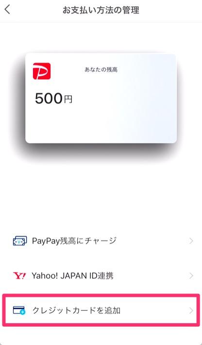 「クレジットカードを追加」をタップ