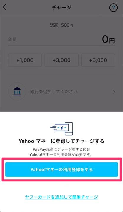 「Yahoo!マネーの利用登録をする」をタップ。