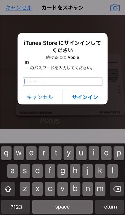 ③Apple IDのパスワードを入力