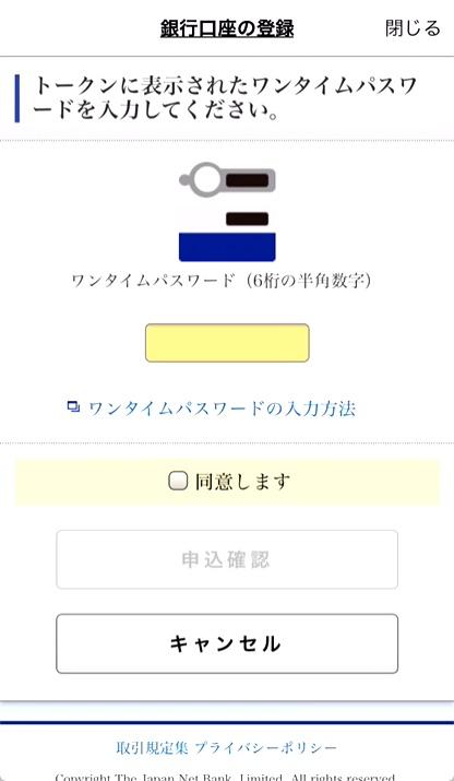 ⑨「ワンタイムパスワード」を入力し、「同意します。」にチェックを入れ、「申込確認」をタップ。