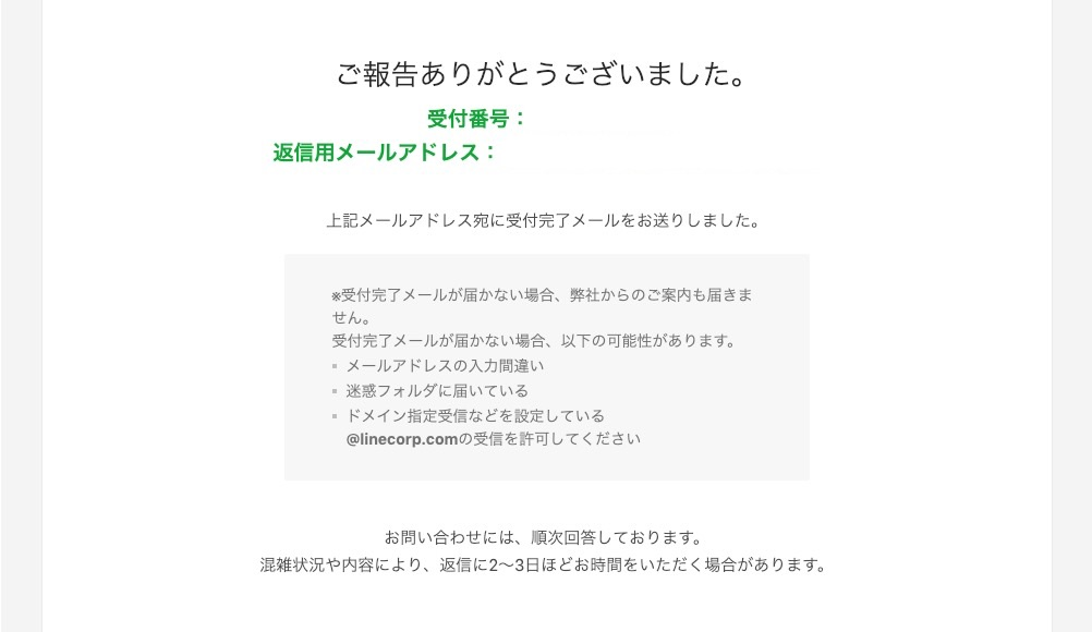②問い合わせ内容を送信すると「受付番号」が発行されます。
