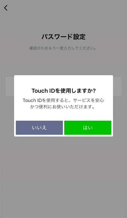 ④「Touch IDを使用しますか? 」で「はい」をタップ。※対応機種の場合