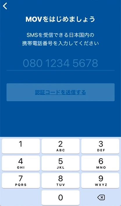 電話番号を入力し、「認証コードを送信する」を選択。