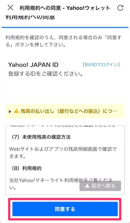 Yahoo!ウォレットの「利用規約への同意」画面が表示されたら、Yahoo!JAPAN IDと規約を確認し、一番下までスクロールして「同意する」をタップ。