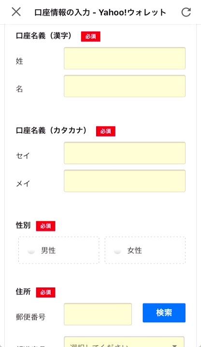 必要な情報【口座名義(漢字)、口座名義(カタカナ)、性別、住所、生年月日、職業、利用目的】を入力し、「入力内容の確認」をタップ。