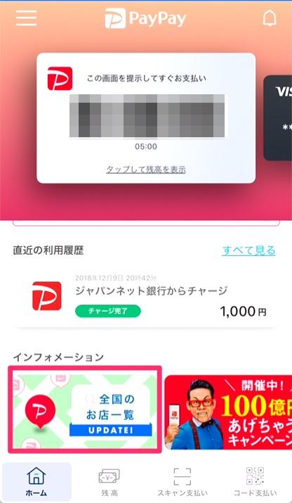 ①PayPayアプリを起動し、インフォメーションの「全国のお店」をタップ。