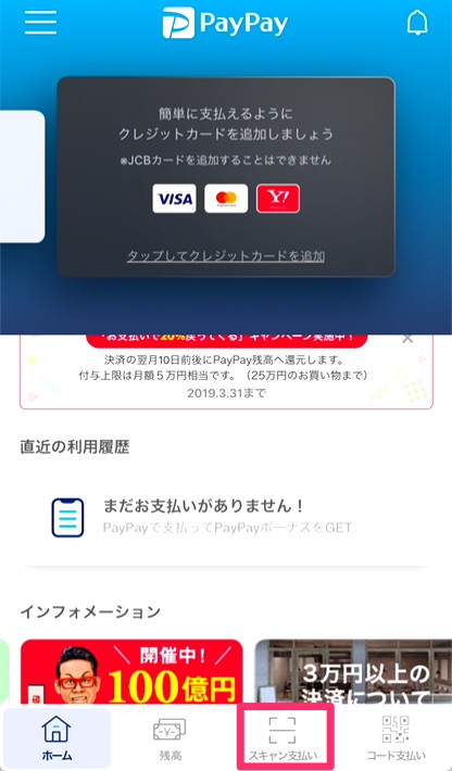 「PayPay」アプリを起動し、メニューから「スキャン支払い」を選択。