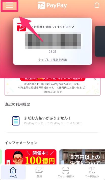 「PayPay」アプリを立ち上げ、左上のメニューボタンをタップ。