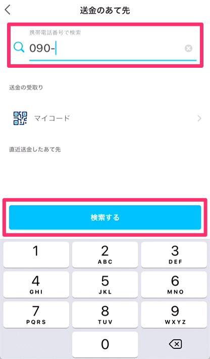 送金先の電話番号を入力し、「検索する」をタップ。