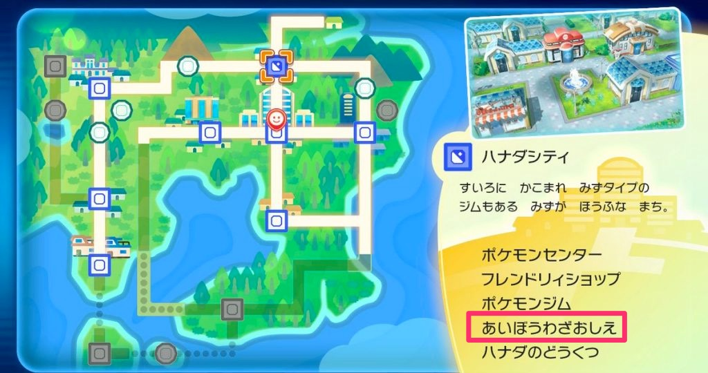 タウンマップを開き町を選択したとき「あいぼうあざおしえ」があるところで「相棒わざ」を習得できる。