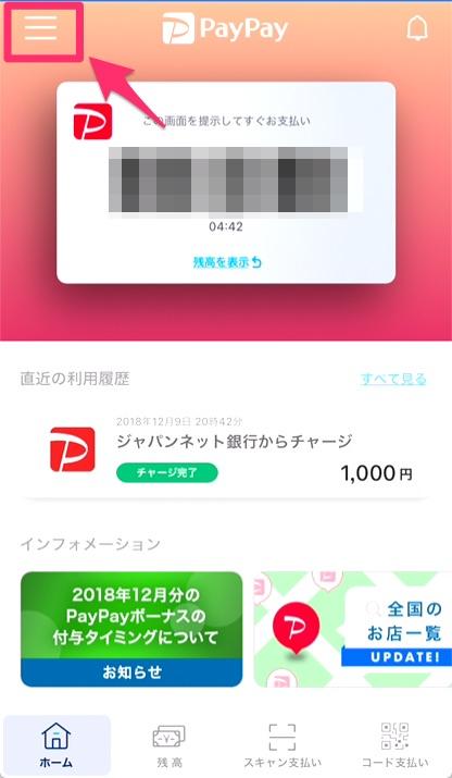 ①PayPayアプリトップのメニューアイコン「≡」Yahoo! JAPANアプリでは歯車アイコン)をタップ