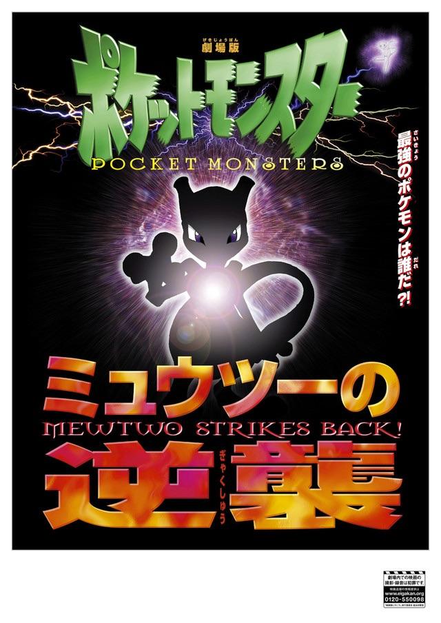 1998年に公開『劇場版ポケットモンスター ミュウツーの逆襲』ポスタービジュアル。
