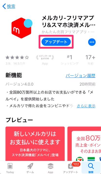Apple Storeのメルカリページにアクセスし、「アップデート」をタップ