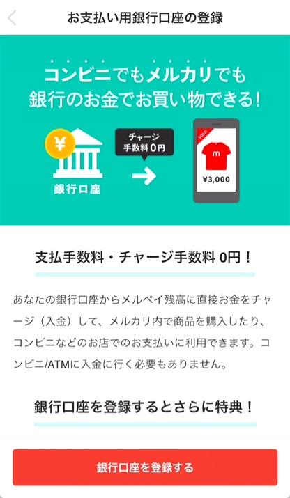 ②「銀行口座を登録する」を選択する。