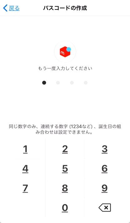 ⑧4桁のパスコードを設定する。