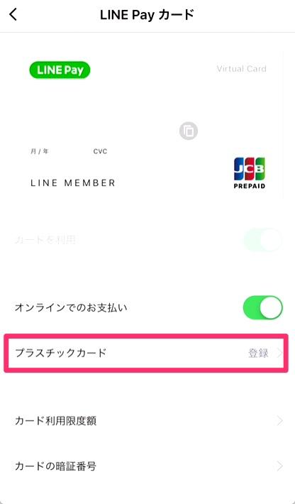 ⑧1〜2週間すると郵送でプラスチックカードが届きます。LINEアプリを開き「ウォレット」>「LINE Payカード」>「プラスチックカード」をタップします。