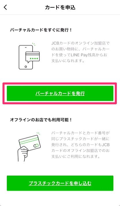 ②「バーチャルカード発行」をタップ